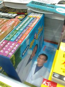 2013已故的俠醫國民醫師林杰樑醫師生活中的毒系列叢書4本